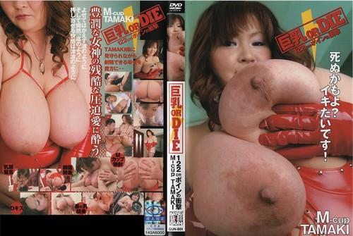 Tamaki Yasuoka   GUN 801  big Tits 122cm M Cup stacked